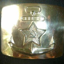 Военные вещи - Пряжка ВМФ СССР оригинал латунь, 0