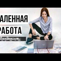 Консультанты - Консультант интернет магазина (работа на ПК), 0