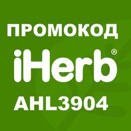 Подарочные сертификаты, карты, купоны - Айхерб промокод iherb промокод, 0