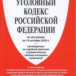 Юридическая литература - Уголовный кодекс российской федерации, 0