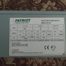 Блоки питания - Patriot pk-350 блок питания 350w, 0