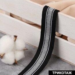 Одежда и обувь - Тесьма трикотажная лампас 25 мм, 10 ± 0,5 м, цвет чёрный/серебряный, 0