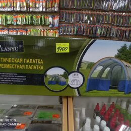 Палатки - палатка туристическая кемпинговая Lanyu-1801 большая 4-мест разм.480*260*200 см, 0