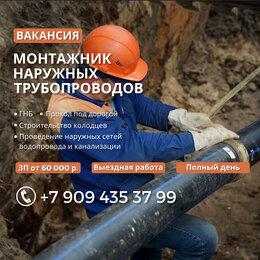 Специалисты - Монтажник наружных трубопроводов, 0