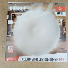 Настенно-потолочные светильники - Светильник светодиодный ppb bubble 12w ip20, 0