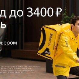Курьеры - Курьер к партнеру сервиса Яндекс.Еда(Ежедневные выплаты), 0