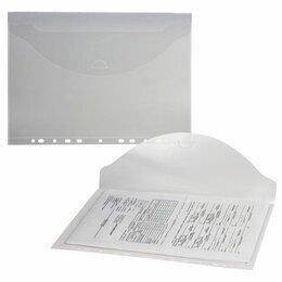 Канцелярские принадлежности - Папка конверт на кнопке  А4 Brauberg  0.15мм, с перфорацией, прозрачная, Комплек, 0