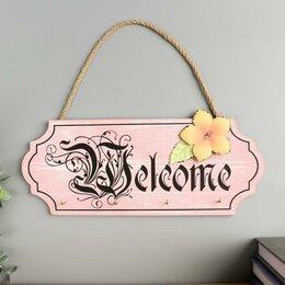 """Информационные табло - Крючки декоративные дерево """"Вывеска Welcome с цветком"""" 11,8х30х2,5 см, 0"""