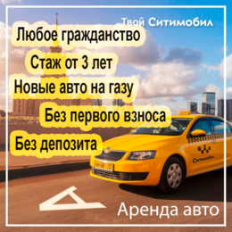 Управление персоналом, секретариат и АХД - Аренда авто под такси, 0