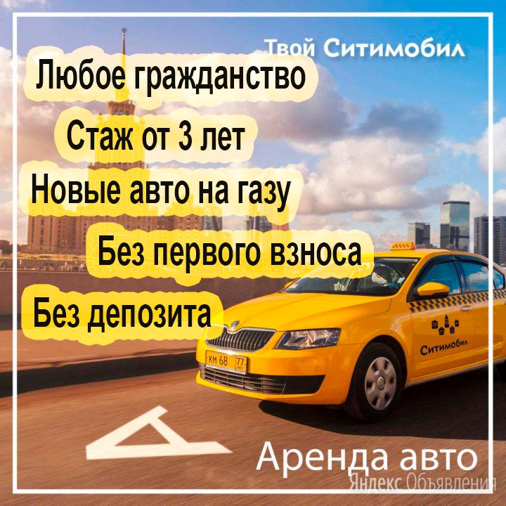 Аренда авто под такси - Специалисты, фото 0