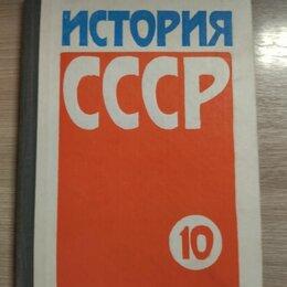Наука и образование - Учебник история СССР 1989 год, 0