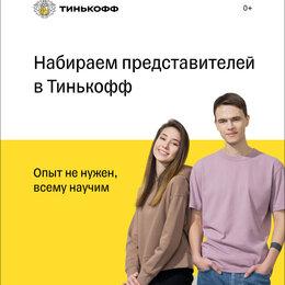 Операторы - Оператор по продаже банковских продуктов. работа в воронеже, 0