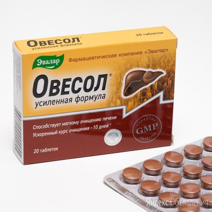 Овесол, усиленная формула, мягкое очищение печени, 20 таблеток по 0,58 г по цене 831₽ - Комплекты, фото 0