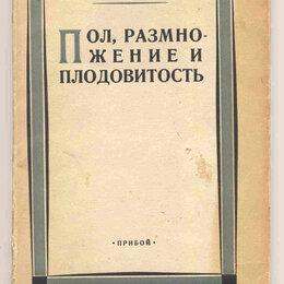 Наука и образование - Каммерер Пауль. Пол, размножение и плодовитость... 1927 г., 0