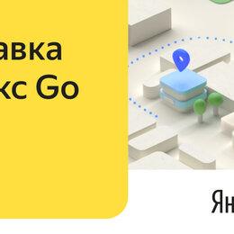 Курьеры - Работа в Яндекс GO, 0