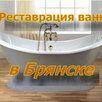 Реставрация ванны по цене 3500₽ - Ванны, фото 0
