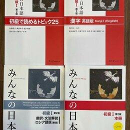 Литература на иностранных языках - Учебник японского языка minna no nihongo, 0