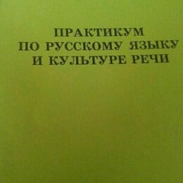 Словари, справочники, энциклопедии - По русскому языку, 0