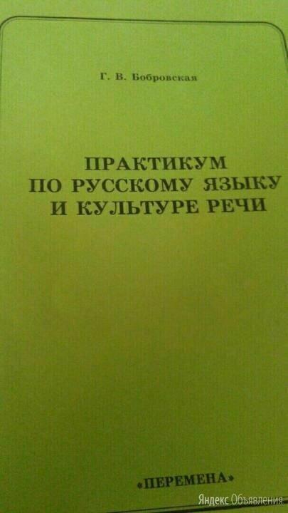 По русскому языку по цене 200₽ - Словари, справочники, энциклопедии, фото 0