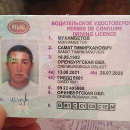 Вещи - Водительское удостоверение Оренбург.Найдены., 0