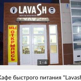 """Повара - Кафе быстрого питания """"Лаваш"""", 0"""