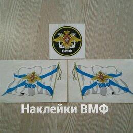 Интерьерные наклейки - Наклейки для авто, Андревский флаг, 0