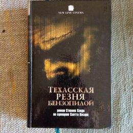 Художественная литература - Книга Техасская Резня Бензопилой, 0