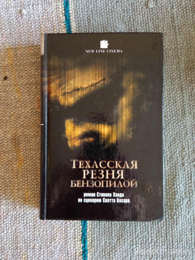 Книга Техасская Резня Бензопилой по цене 200₽ - Художественная литература, фото 0