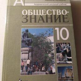 Учебные пособия - Учебник по обществознанию 10 класс Боголюбов, 0