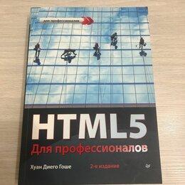 Компьютеры и интернет - HTML5 для профессионалов - Хуан Диего Гоше, 0