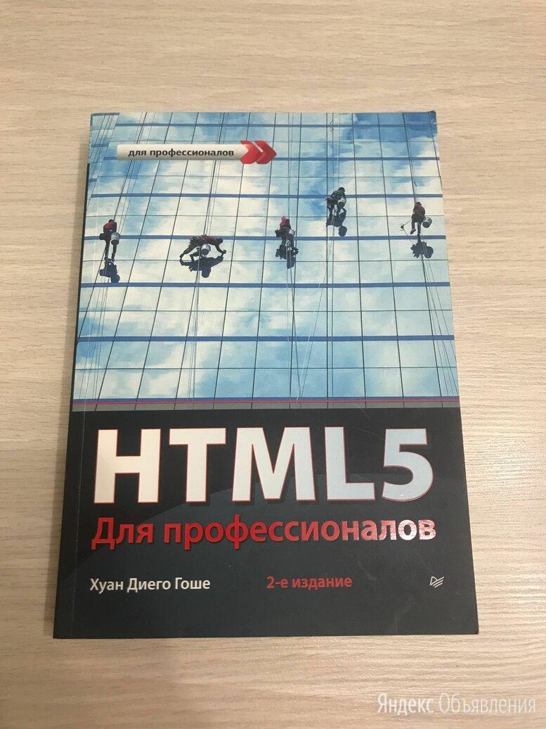 HTML5 для профессионалов - Хуан Диего Гоше по цене 700₽ - Компьютеры и интернет, фото 0