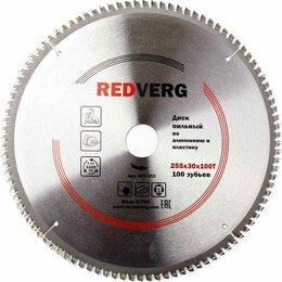 Принадлежности и запчасти для станков - Диск пильный по алюминию и пластику RedVerg твердосплавный 255х30 мм, 100 зубьев, 0