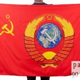 Флаги и гербы - Флаг СССР с гербом, 0