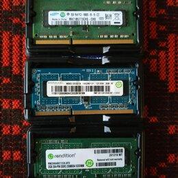 Модули памяти - Оперативная память Sodimm, dimm 2Gb, 4Gb, 8Gb DDR3, 0