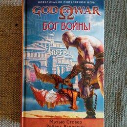 Художественная литература - Книга Бог Войны (God of War), 0