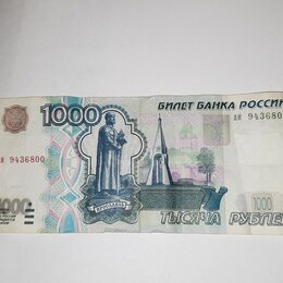 Банкноты - 1000 рублей модификация 2001 года аи 9436800 , 0