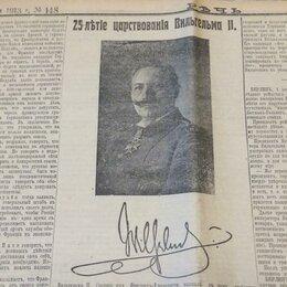 Журналы и газеты - Газета 1913 г. Рейх Кайзер Вильгельм 25 лет правления, 0