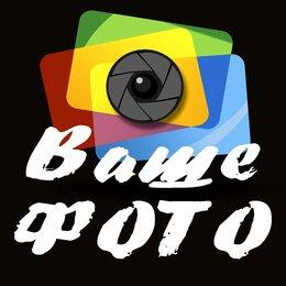 Сфера услуг - Фотосалоны печати в оренбурге, 0
