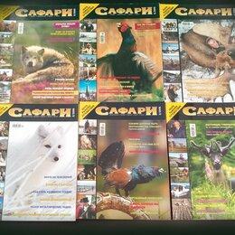 Журналы и газеты - Сафари - охотничий и рыболовный журнал. 10 номеров, 0