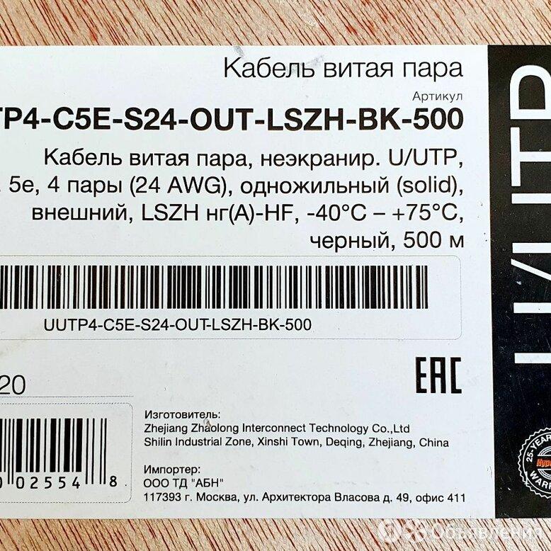 Кабель hyperline UUTP4-C5E-S24-OUT-LSZH-BK-500 по цене 17000₽ - Кабели и разъемы, фото 0