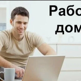 Менеджеры - Консультант в интернет - магазин, 0