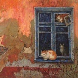 Картины, постеры, гобелены, панно - Коты в окошке (Живопись/масло), 0