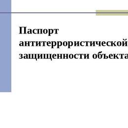 Сфера услуг - Разработка паспорта Антитеррористической Защищенности Объекта, 0