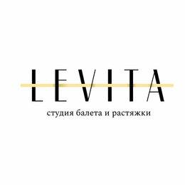 Администраторы - Администратор в студию балета и растяжки LEVITA, 0