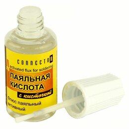 Аксессуары и комплектующие - Паяльная кислота Connector KIPA-G10, 0