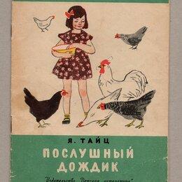 Детская литература - Книга детская СССР Тайц Послушный дождик 1965 художник Рыбченкова, 0