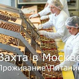 Фасовщики - Вахта в Москве Фасовщик Проживание Питание, 0