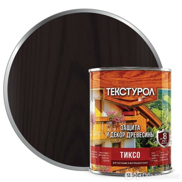 текстурол (тиксо) 1л палисандр по цене 526₽ - Строительные смеси и сыпучие материалы, фото 0