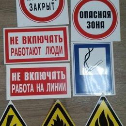 Предупредительные наклейки и таблички - Наклейки, 0