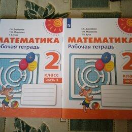 Учебные пособия - Математика 1 класс рабочая тетрадь в 2 частях часть 1, 0